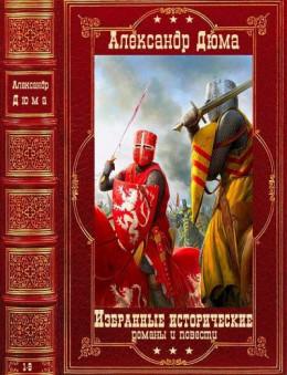 Избранные исторические  романы и повести. Компиляция. Книги 1-9