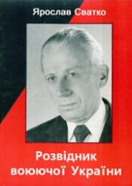 Розвідник воюючої України