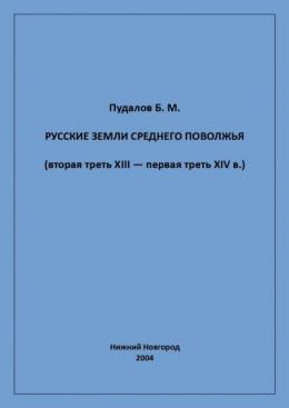 Русские земли Среднего Поволжья (вторая треть XIII — первая треть XIV в.)