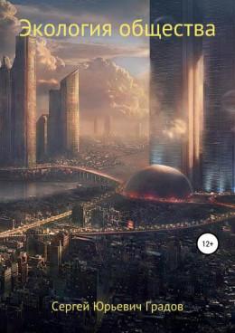 Экология общества