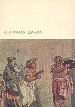 Античная драма