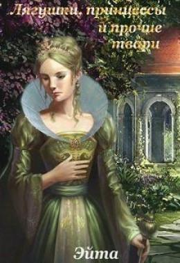 Лягушки, принцессы и прочие твари (СИ)
