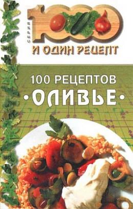 100 рецептов «оливье»