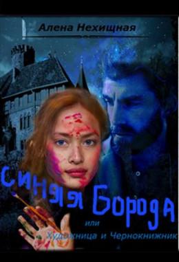 Синяя Борода, или Художница и Чернокнижник