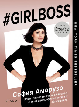 #Girlboss. Как я создала миллионный бизнес, не имея денег, офиса и высшего образования