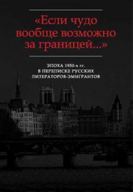 «Жаль, что Вы далеко»: Письма Г.В. Адамовича И.В. Чиннову (1952-1972)