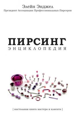 Энциклопедия Пирсинга. Настольная книга мастера и клиента