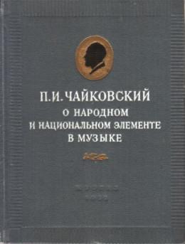 П.И. Чайковский о народном и национальном элементе в музыке