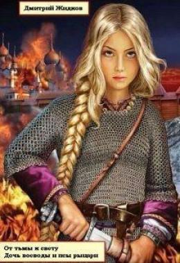 Дочь воеводы и псы рыцари (СИ)