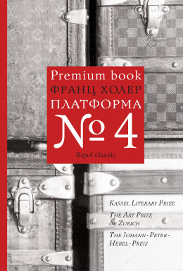 Платформа №4