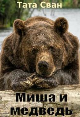 Миша и Медведь