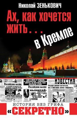 Ах, как хочется жить… в Кремле