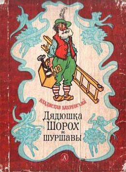 Первоклассник Митя и кролик Ушки-на-Макушке