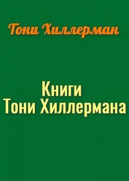 Книги Тони Хиллермана