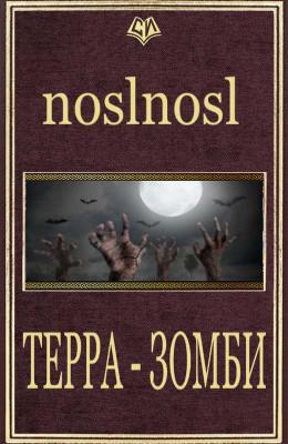 Терра Зомби