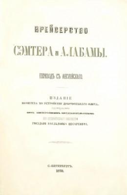 Крейсерство Сэмтера и Алабамы
