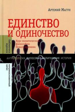 Единство и одиночество: Курс политической философии Нового времени