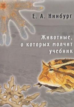 Животные, о которых молчит учебник (статья из книги)