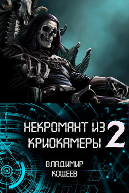 Некромант из криокамеры 2 (авторская редактура)