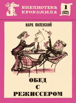 Обед с режиссером