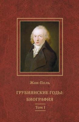 Грубиянские годы: биография. Том I