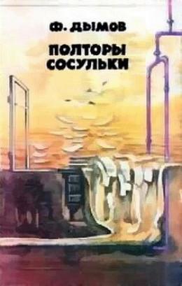 Полторы сосульки (Сборник фантастики)