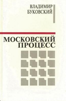 Московский процесс (Часть 1)