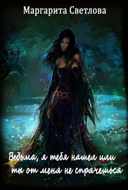 Ведьма, я тебя нашел или ты от меня не спрячешься (СИ)