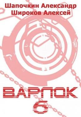 Варлок-6
