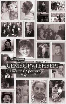 Семья Рутенберг. Семейная хроника