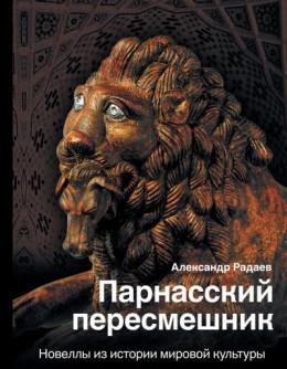 Парнасский пересмешник. Новеллы из истории мировой культуры