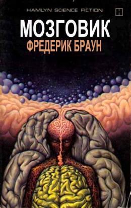 Мозговик
