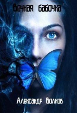 Вечная бабочка. Эффект Черной волны