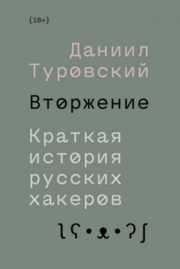 Вторжение. Краткая история русских хакеров
