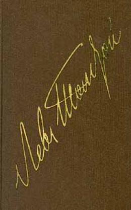 Том 22. Избранные дневники 1895-1910