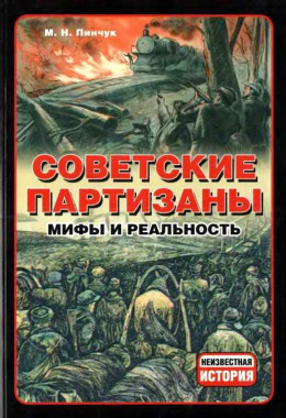 Советские партизаны
