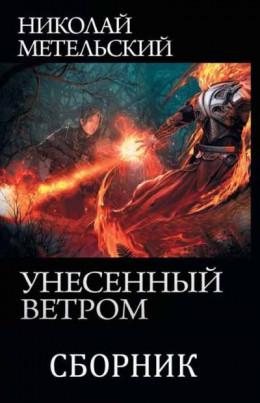 Унесенный ветром.  9 книг. Компиляция