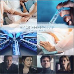 БиоГенерация (СИ)