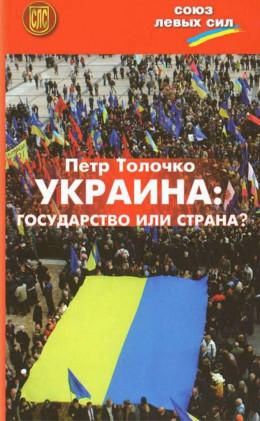 Украина: государство или страна?