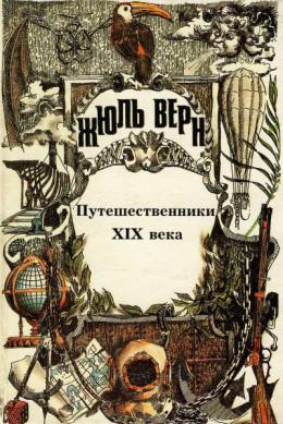 Путешественники XIX века.