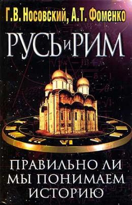 Правильно ли мы понимаем историю Европы и Азии? Книга II (Новая хронология русской, китайской, английской истории. Реконструкция средневековой Европы и Азии)