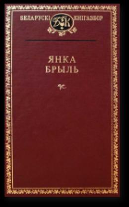 Выбраныя творы