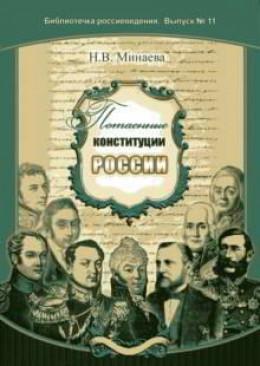 Потаенные конституции России