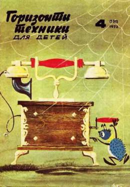 Горизонты техники для детей, 1973 №4