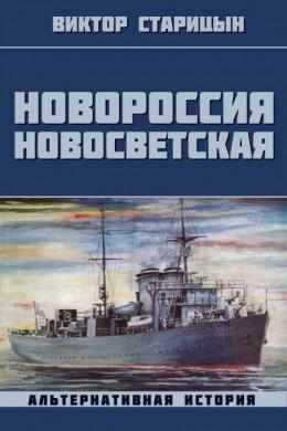 Новороссия Новосветская (СИ)
