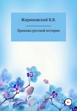 Хроника русской истории