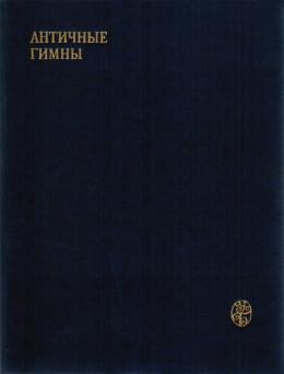 Античные гимны. Составление и общая редакция А. А. Тахо-Годи