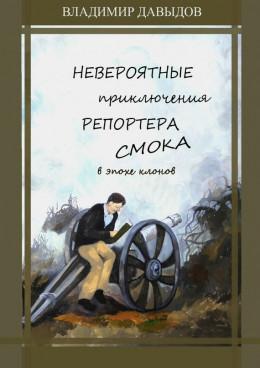 Невероятные приключения репортёра Смока в Эпохе клонов (версия без редакции)