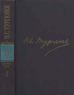 Полное собрание сочинений и писем в 30 тт. Том 1: Стихотворения, поэмы, статьи и рецензии, прозаические наброски (1834-1849)