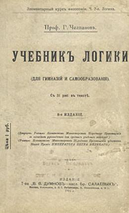 Георгий челпанов учебник логики читать онлайн и скачать бесплатно.
